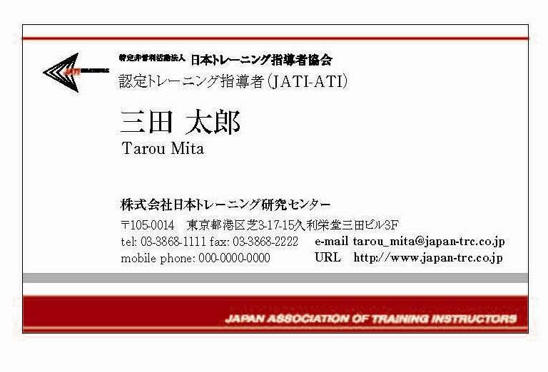 <特定非営利活動法人>JATI-日本トレーニング指導者協会-